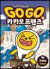 Go Go 카카오프렌즈 14