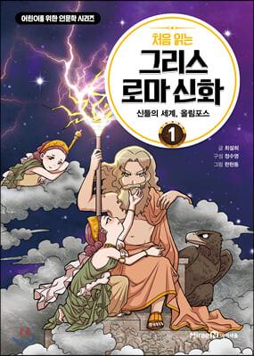 처음 읽는 그리스 로마 신화 1 신들의 세계, 올림포스