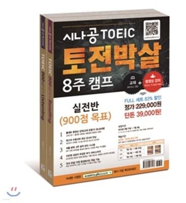 시나공 토익 토전박살 8주 캠프 실전반