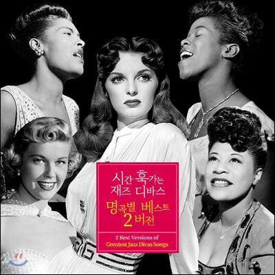 시간 훅가는 재즈 디바스 명곡별 베스트 2 버전 (2 Best Versions of Greatest Jazz Divas Songs)