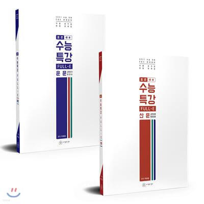 2021 표준 수능특강 FULL-E 운문 + 2021 표준 수능특강 FULL-E 산문 세트