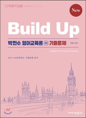 New Build-up 박현수 영어교육론 3 기출문제