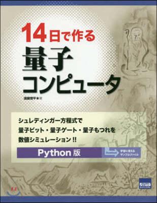 14日で作る量子コンピュ Python版