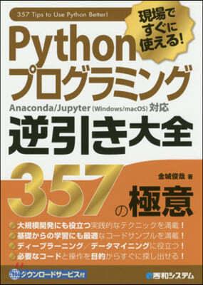 現場ですぐに使える!  Pythonプログラミング逆引 357の極意