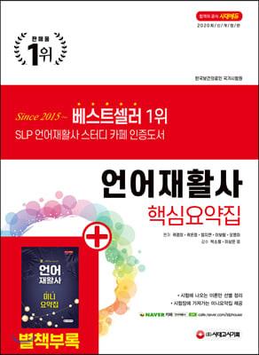2020 언어재활사 핵심요약집