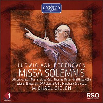 Michael Gielen 베토벤: 장엄미사 (Beethoven: Missa Solemnis)