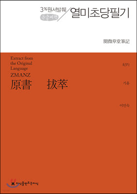 원서발췌 열미초당필기 큰글씨책