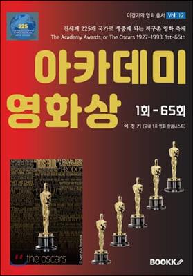 아카데미 영화상 1927-1993, 1회-65회