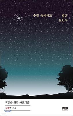 수렁 속에서도 별은 보인다