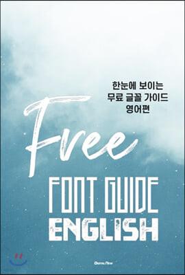 한눈에 보이는 무료 글꼴 가이드 영어편