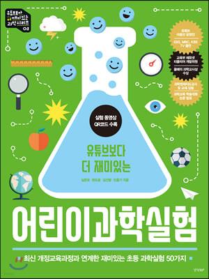 어린이 과학 실험