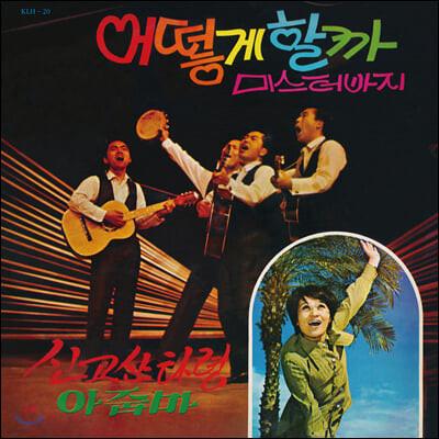 장미리 / 봉봉사중창단 - 장미리, 봉봉 [LP]