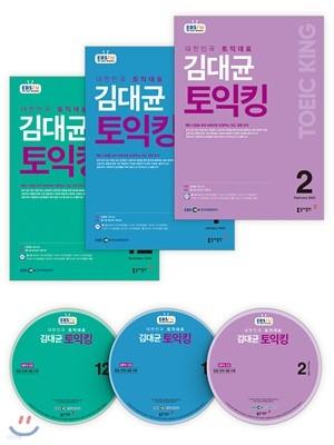 EBS 라디오 김대균 토익킹 toeic king  (월간) : 19년 12.1.2월 CD 세트 [2020년]