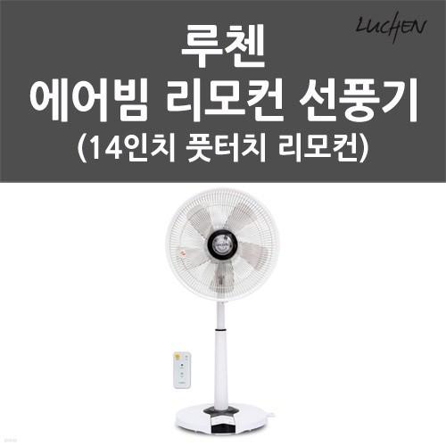 [쿠폰가:53,000원][루첸] 에어빔 14인치 풋터치 리모컨 선풍기 LF-R140F