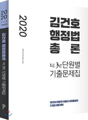 2020 김건호 행정법총론 최근3년 단원별 기출문제집