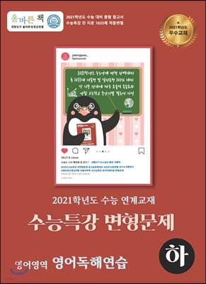 올바른책 수능특강 영어독해연습 (하) 변형문제집