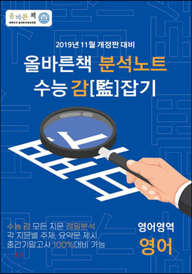 올바른책 분석노트 수능 감잡기 영어영역 영어