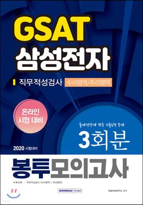 2020 삼성전자 GSAT 직무적성검사 (수리영역/추리영역) 봉투모의고사