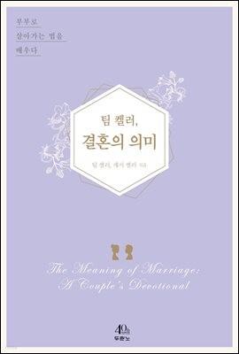 팀 켈러, 결혼의 의미