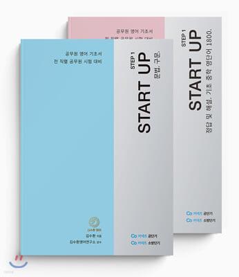 김수환 영어 STEP 1 START UP 세트