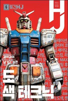 월간 HJ 2020년 6월호