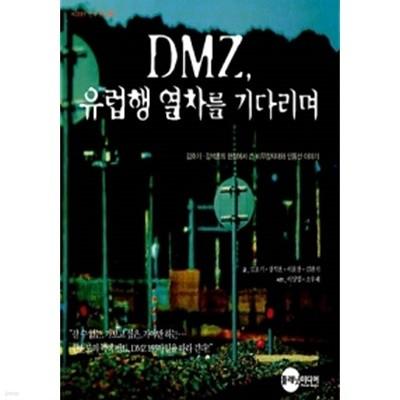 DMZ, 유럽행 열차를 기다리며