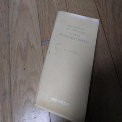 민중서관 포켓 불한사전 1971년판