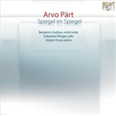 아르보 패르트 : 거울 속의 거울 (Arvo Part : Spiegel Im Spiegel) - Jurgen Kruse