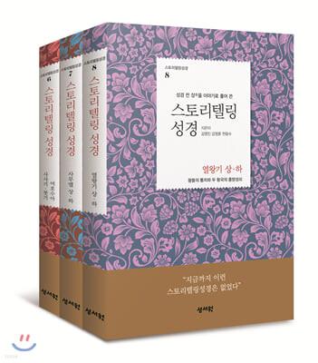 스토리텔링성경 역사서 3권 세트