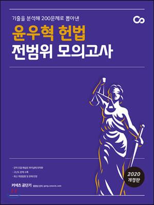 2020 윤우혁 헌법 전범위 모의고사