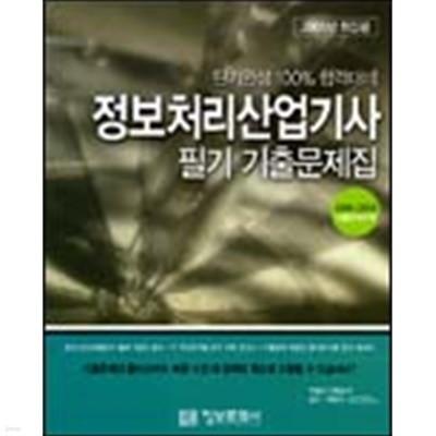 정보처리산업기사 필기 기출문제집 (2005)