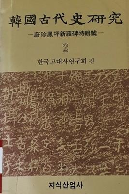 한국고대사연구 2