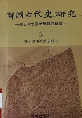 한국고대사연구 3