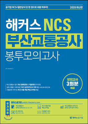 2020 해커스 NCS 부산교통공사 봉투모의고사