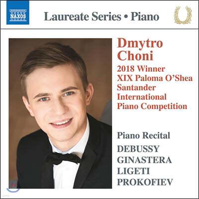 드미트로 초니 피아노 리사이틀 (Dmytro Choni Piano Recital)