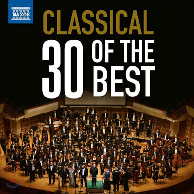클래식 음악 베스트 30 (Classical - 30 of the Best)