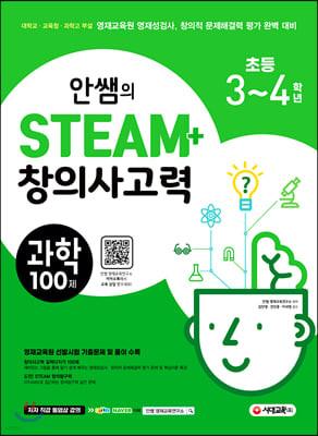 안쌤의 STEAM+ 창의사고력 과학 100제 초등 3~4학년
