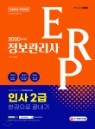 2020 ERP 정보관리사 인사 2급 한권으로 끝내기