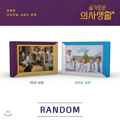 슬기로운 의사생활 (tvN 드라마) OST [99즈 ver.] [스마트 뮤직 앨범(키트앨범)]