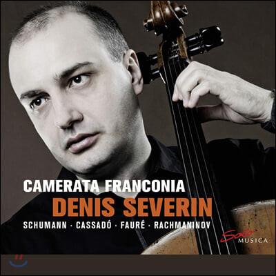 Denis Serverin 슈만 / 카사도 / 포레 / 라흐마니노프 - 첼로와 실내 앙상블을 위한 편곡 버전