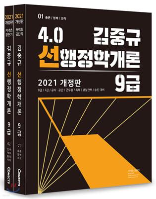 2021 김중규 4.0 선행정학개론 9급 세트