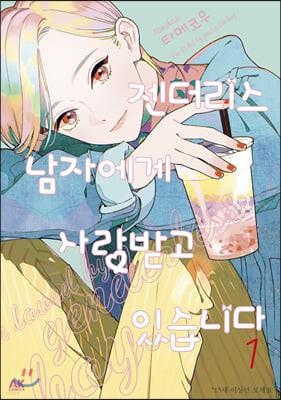 [대여] [고화질] 젠더리스 남자에게 사랑받고 있습니다 01