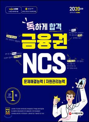 2020 독하게 합격 금융권 NCS 문제해결능력·자원관리능력