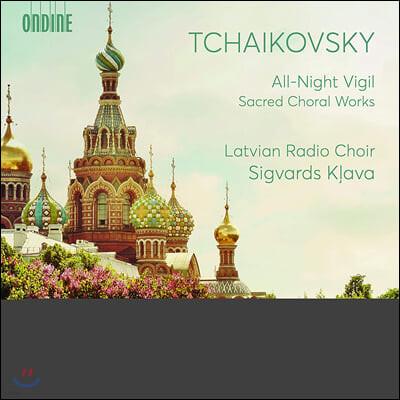 Sigvards Klava 차이코프스키: '철야기도송' 외 성가합창 모음집 (Tchaikovsky: All-Night Vigil, Sacred Choral Works)