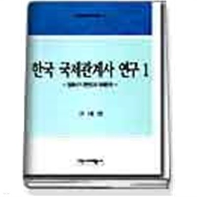 한국 국제관계사 연구 1,2 - (전2권)