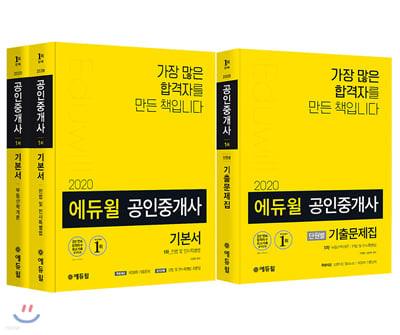2020 에듀윌 공인중개사 1차 단기합격 세트 (기본서·기출문제집)