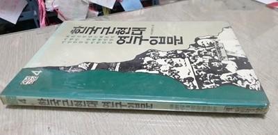역비책의 4.한국근현대사 연구 입문(역사문제연구소편)