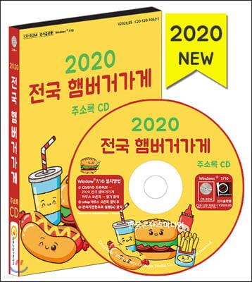 2020 전국 햄버거가게 주소록 CD