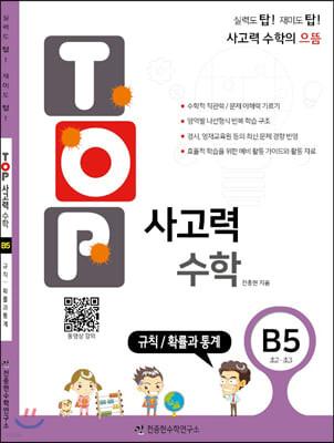 탑(TOP) 사고력 수학 B5 규칙/확률과통계