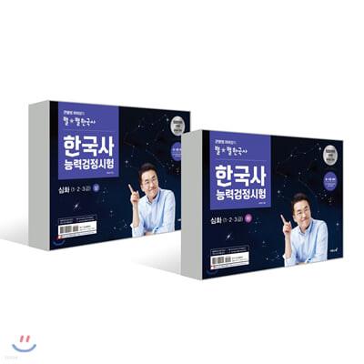 큰별쌤 최태성의 별★별 한국사 한국사능력검정시험 심화 (상), (하) 세트